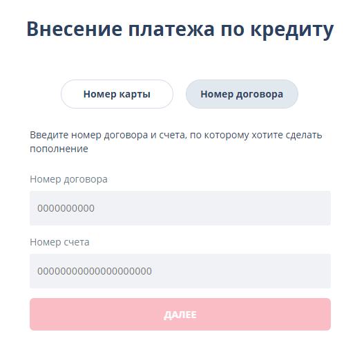 kak-oplatit-homecredit-raznymi-sposobami7.png