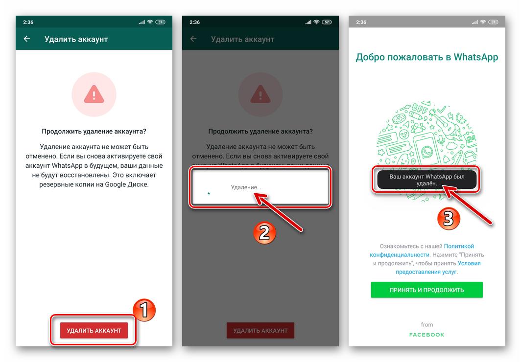 whatsapp-dlya-android-proczess-udaleniya-akkaunta-v-messendzhere-i-ego-zavershenie.png