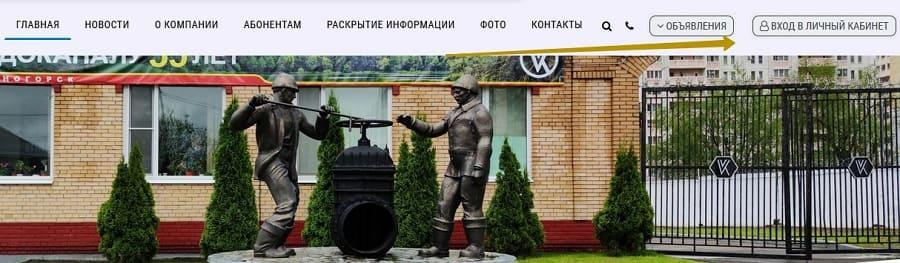 vodokanal-krasnogorska3.jpg
