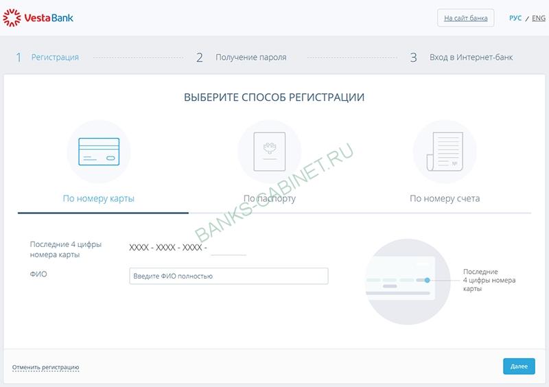Stranitsa-registratsii-lichnogo-kabineta-Banka-Vesta.jpg