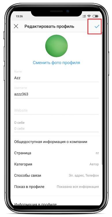 kak-skopirovat-ssylku-profilya-v-instagrame_8.jpg