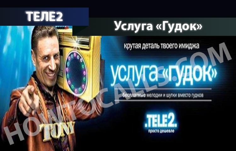 gudok-na-tele2-2.jpg