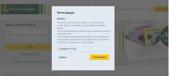 rosselxozbankinternetklientbankdlyayurid_7189B0F1.jpg