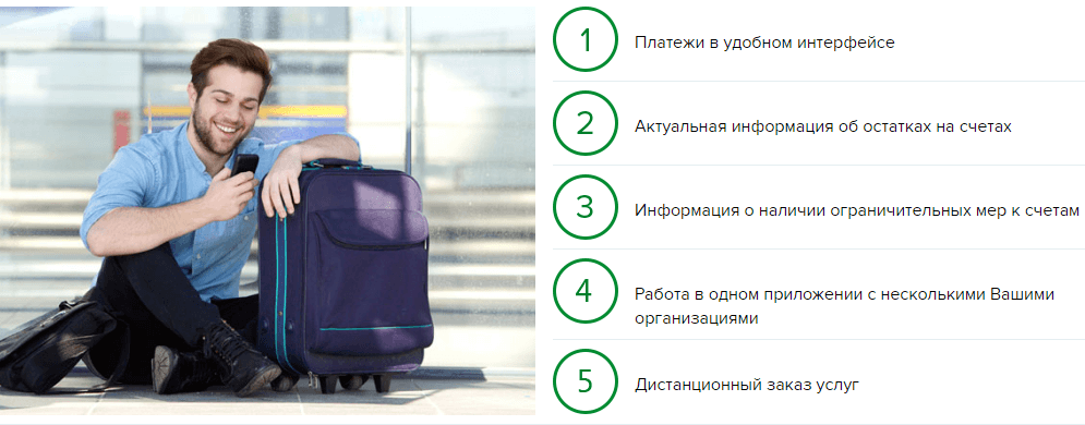 mobilnyy-bank-dlya-biznesa-1.png