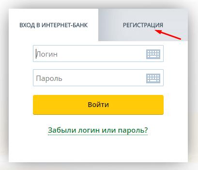 registraciya-v-internet-banke-rshb.png