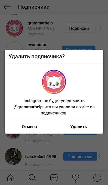 kak-udalit-podpischika-v-instagram.jpg