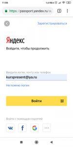 yandex-150x300.jpg