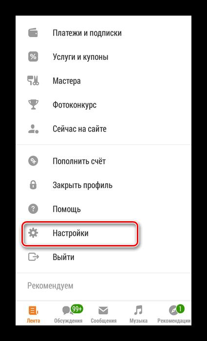 Perehod-v-Nastrojki-v-prilozhenii-Odnoklassniki.png