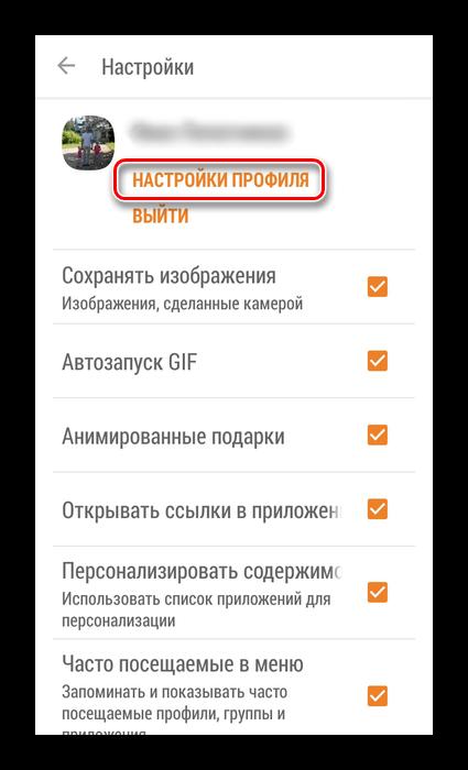 Perehod-v-nastrojki-profilya-v-prilozhenii-Odnoklassniki.png
