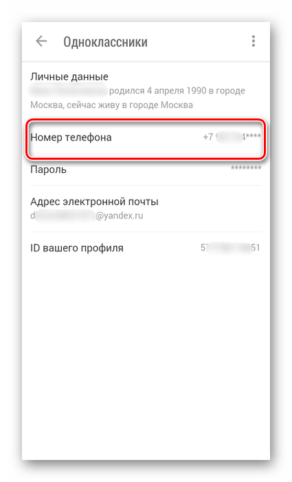 Nomer-telefona-v-prilozhenii-Odnoklassniki.png