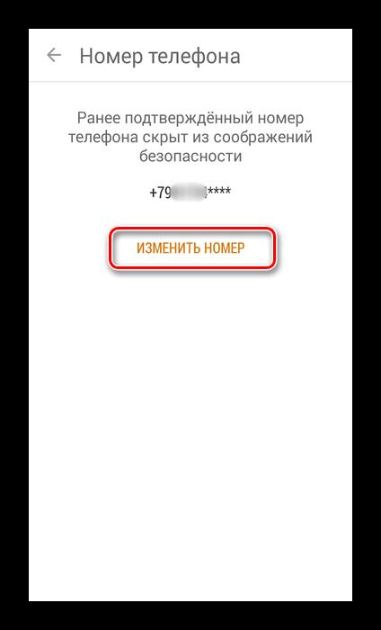 Izmenit-nomer-telefona-v-prilozhenii-Odnoklassniki.png