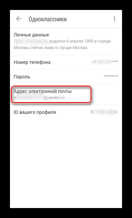Adres-elektronnnoj-pochty-v-prilozhenii-Odnoklassniki.png