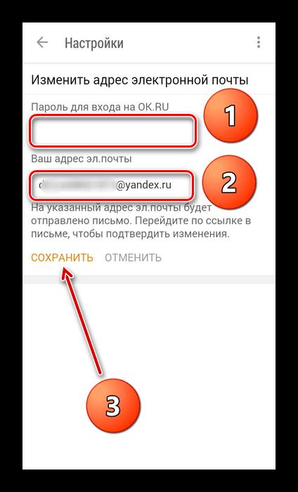 Sohranit-adres-pochty-v-prilozhenii-Odnoklassniki.png