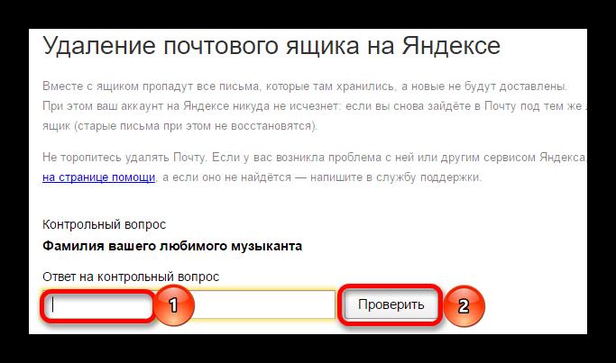 Vvod-kontrolnogo-voprosa-dlya-udaleniya-yandeks-pochtyi.png