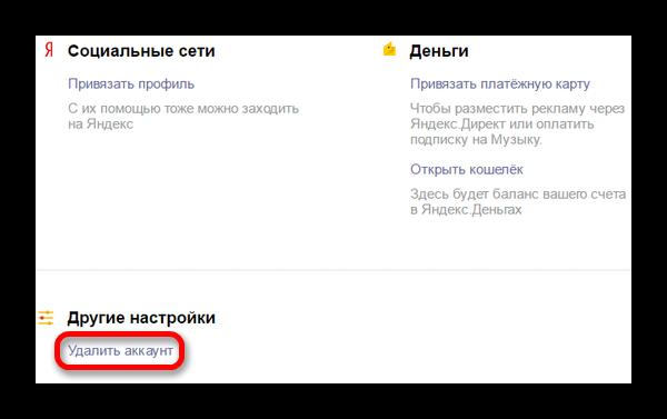 Udalit-akkaunt-cherez-drugie-nastroyki-yandeks-pochtyi.png