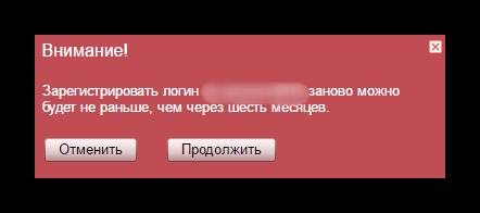 Preduprezhdenie-pri-udalenii-yandeks-pochtyi.png