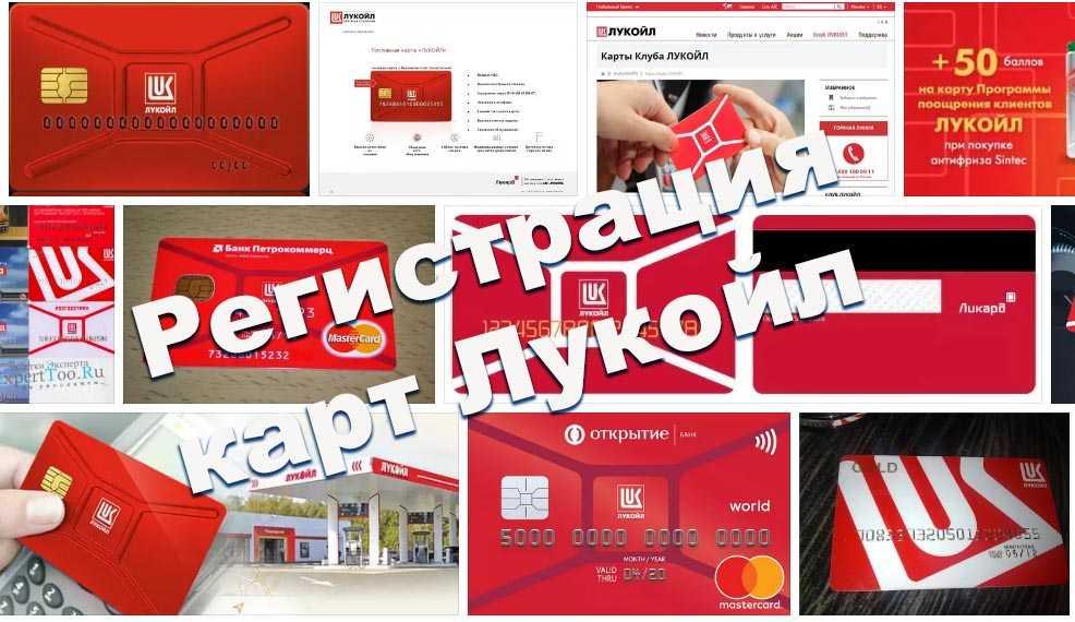 Registratsiya-kart-Lukojl.jpg