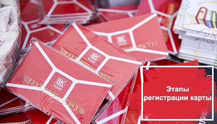 klub-lukoyl-ru-lichnyiy-kabinet-registratsiya-kartyi.jpg