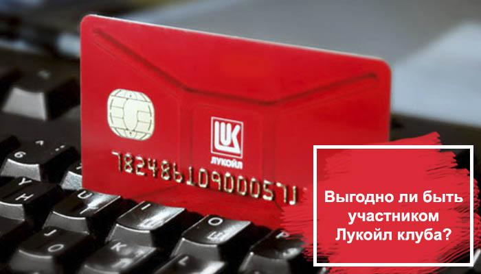 lukoyl-registratsiya-bonusnoy-kartyi.jpg