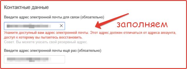 otpravka-formy-v-google-shag-3.png