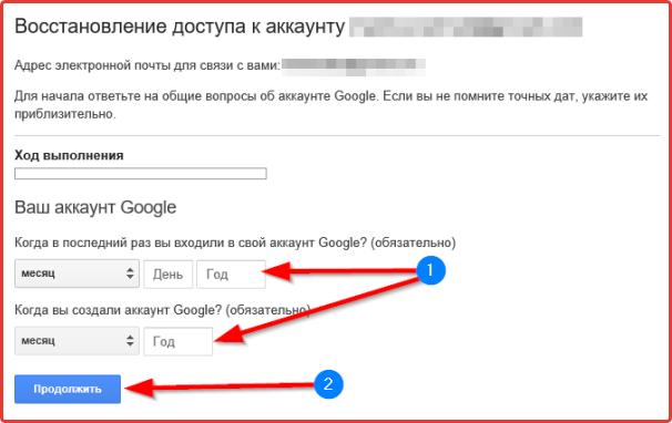 otpravka-formy-v-google-shag-4.png