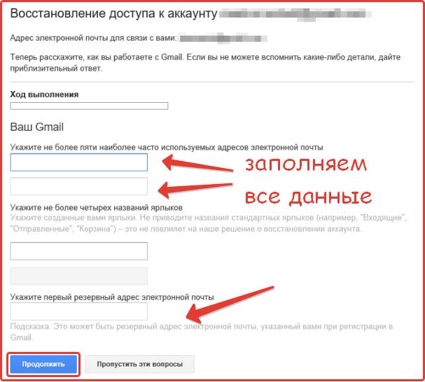 otpravka-formy-v-google-shag-5.png