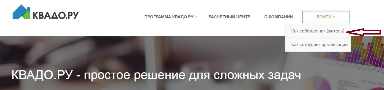 lichnyj-kabinet-kvado%20%282%29.png