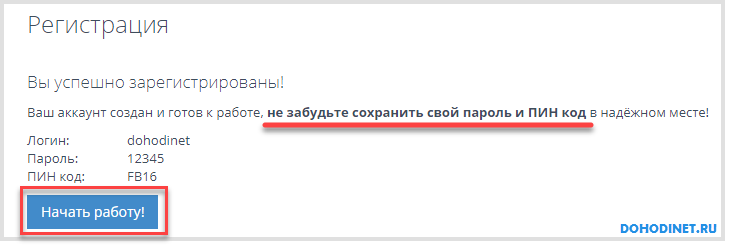 zavershenie-registracii-na-socpublic-com.png