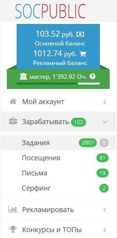 socpublic_com_zarabotok.jpg