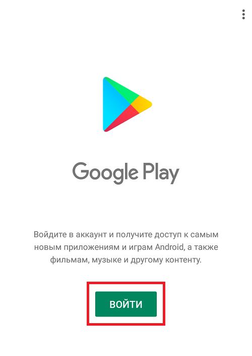 kak-privyazat-akkaunt-google-k-smartfonu-android2.png