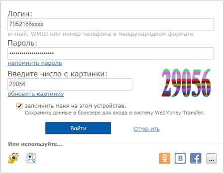 WebMoney-avtorizatciia.png