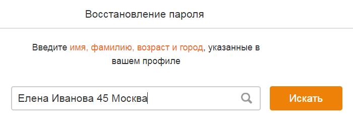 odnoklassniki-vosstanovlenie-po-familii-imeni.png