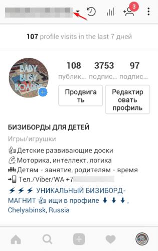 vtoroj-akkaunt-v-instagram-s-odnogo-telefona_6-315x500.png
