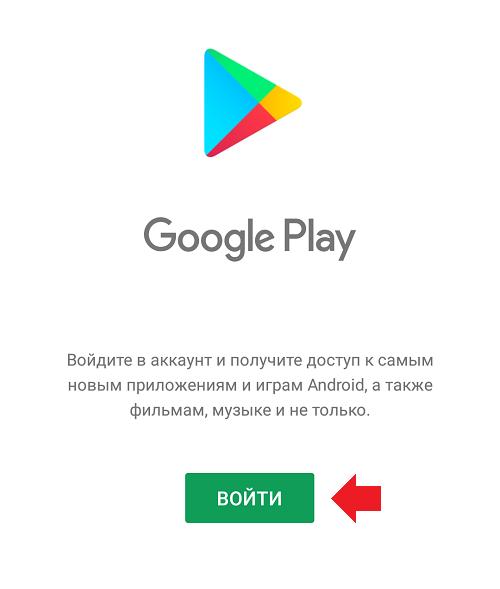 kak-sozdat-google-akkaunt-na-androide3.png