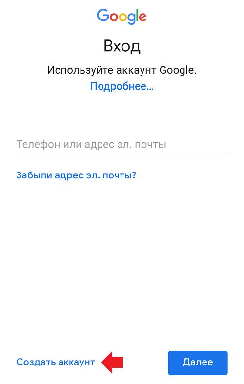 kak-sozdat-google-akkaunt-na-androide4.png