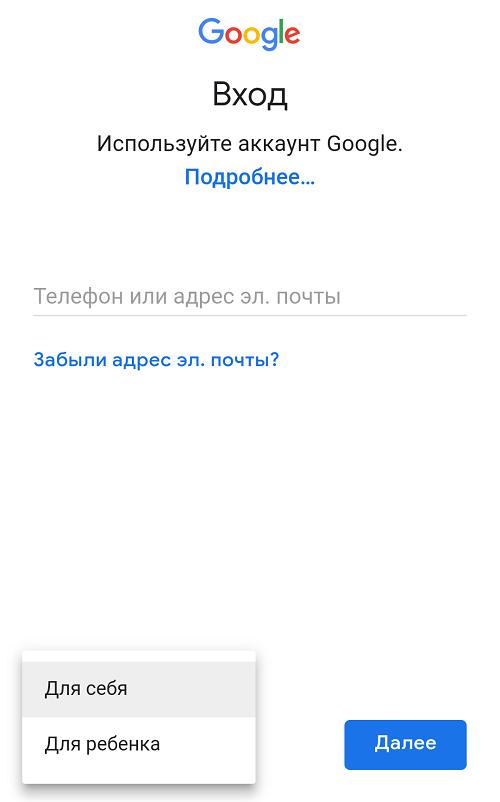 kak-sozdat-google-akkaunt-na-androide5.png