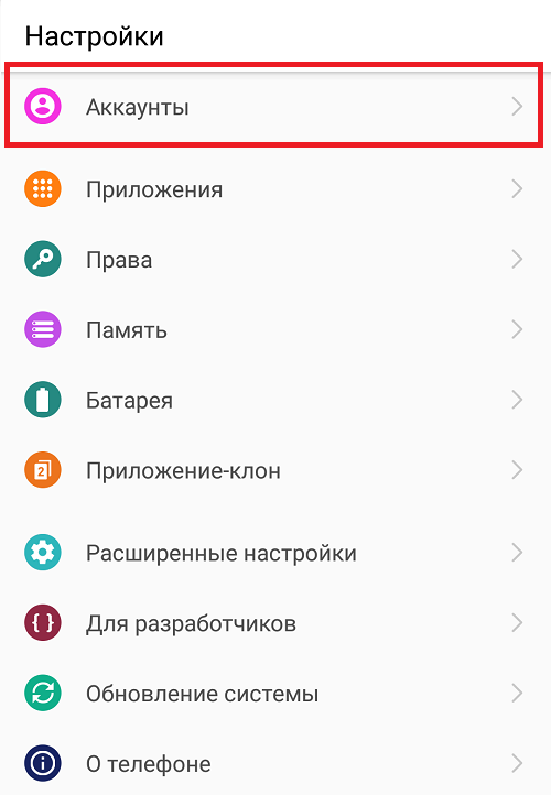 kak-sozdat-akkaunt-google-na-telefone-android3.png