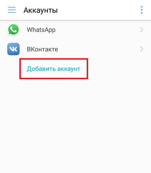 kak-sozdat-akkaunt-google-na-telefone-android4.png