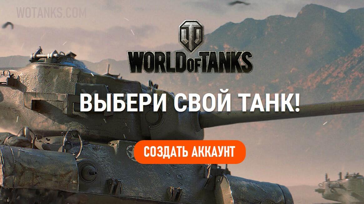 sozdanie-akkaunta-world-of-tanks.jpg