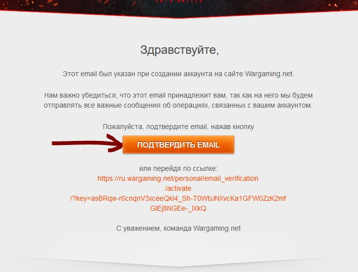 podtverjdenie-email-world-of-tanks.jpg