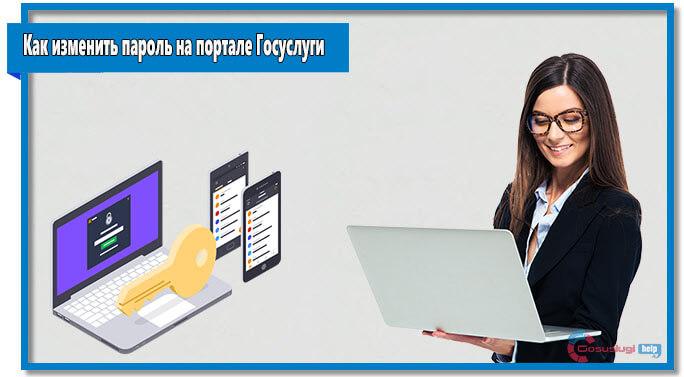 Как-изменить-пароль-на-портале-Госуслуги.jpg