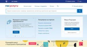 Kakie_vozmozhnosti_dlya_yuridicheskogo_lica_imeet_portal_Gosuslugi_1-300x163.jpg
