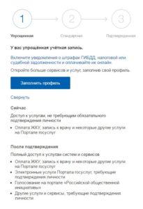 Urovni_uchetnoy_zapisi_v_gosuslugah_1-205x300.jpg