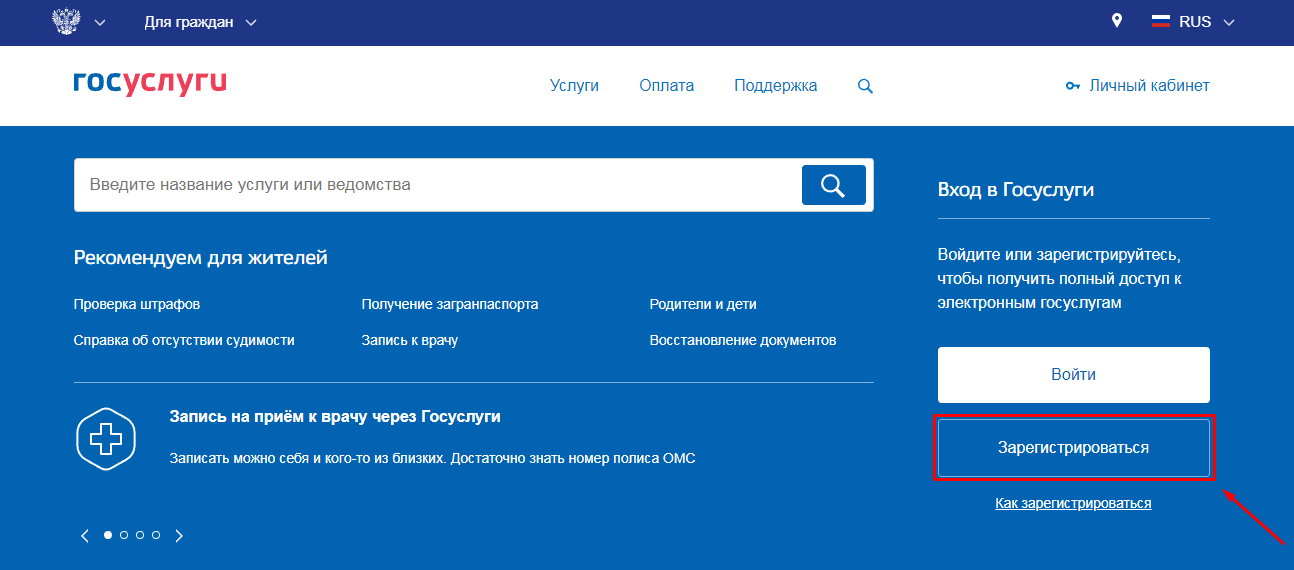 registratsiya-gosuslugi.png