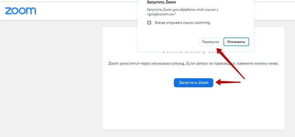 4Vojti-v-sistemu-Google-Zoom-Opera-1024x478.jpg