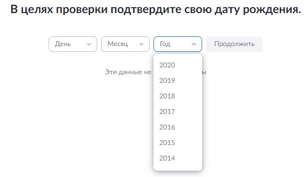 Registratsiya-Zoom-Opera.jpg