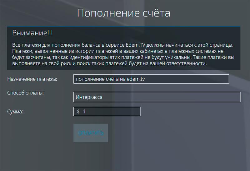 edem_tv-4.jpg