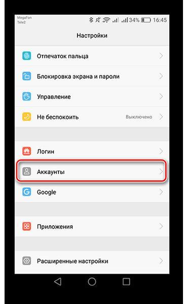 kak_pomenyat_akkaunt_v_play_market1.jpg
