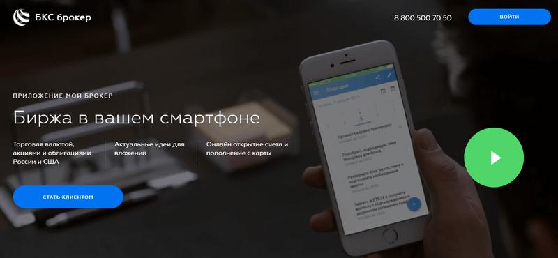 bks-broker-lichnyy-kabinet-1.png