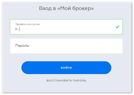 vhod-v-lichnyy-kabinet-moy-broker.png